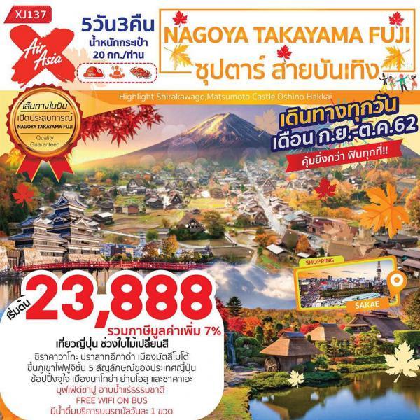 ทัวร์ญี่ปุ่น นาโกย่า ทาคายาม่า ภูเขาไฟฟูจิ เที่ยวเต็มอิ่มไม่มีอิสระฟรีเดย์  5วัน 3คืน โดยสายการบิน AirAsia X(XJ)