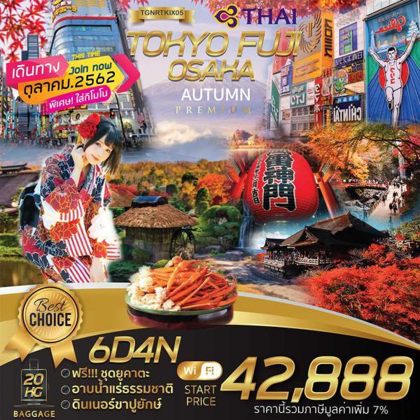 ทัวร์ญี่ปุ่น โตเกียว โตเกียวสกายทรี ภูเขาไฟฟูจิ เที่ยวเต็มอิมไม่มีอิสระฟรีเดย์ 6วัน 4คืน โดยสายการบิน Thai Airways(TG)