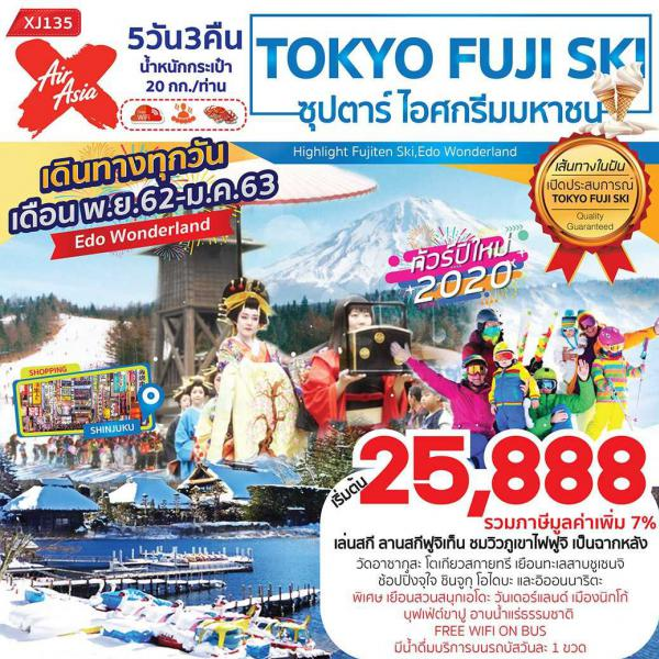 ทัวร์ญี่ปุ่น โตเกียว ภูเขาไฟฟูจิ สวนสนุกเอโดะวันเดอร์แลนด์ เที่ยวเต็มอิ่มไม่มีอิสระฟรีเดย์ 5วัน 3คืน โดยสายการบิน Air Asia X(XJ)