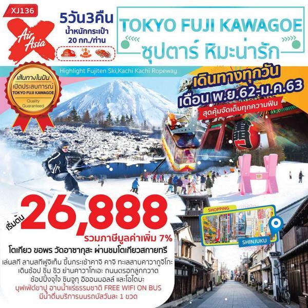 ทัวร์ญี่ปุ่น โตเกียว ภูเขาไฟฟูจิ คาวาโกะเอะ ลานสกีฟูจิเท็น 5วัน 3คืน โดยสายการบิน Air Asia X(XJ)