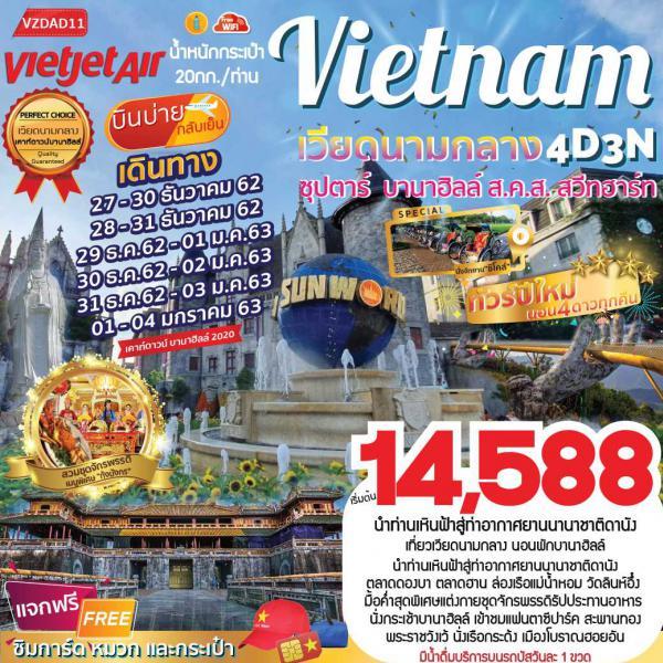 ทัวร์เวียดนามกลาง พักบานาฮิลล์ สะพานโกเด้นบริดจ์ ฮอยอัน 4วัน 3คืน โดยสายการบิน Vietjet Air(VZ)