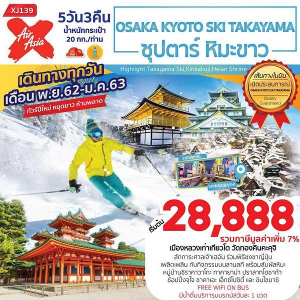 ทัวร์ญี่ปุ่นโอซาก้า เกียวโต ลานสกีทาคายามา 5วัน 3คืน โดยสายการบิน Air Asia X(XJ)