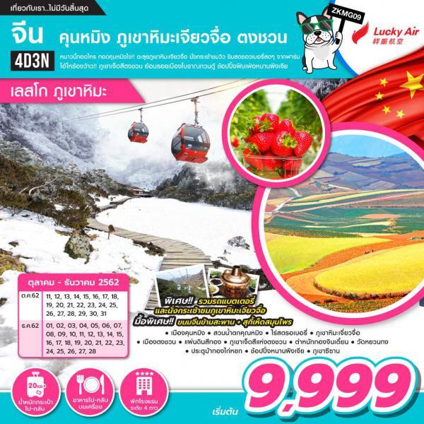 ทัวร์จีน คุนหมิง ตงชวน ภูเขาหิมะเจียวจื่อ เมืองโบราณกวนตู้ 4 วัน 3 คืน โดยสายการบิน Lucky Air (8L)
