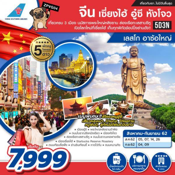ทัวร์จีนเที่ยวครบ 3 เมือง เซี่ยงไฮ้ อู๋ซี หังโจว 5 วัน 3 คืน โดยสายการบิน China Southern Airlines (CZ)