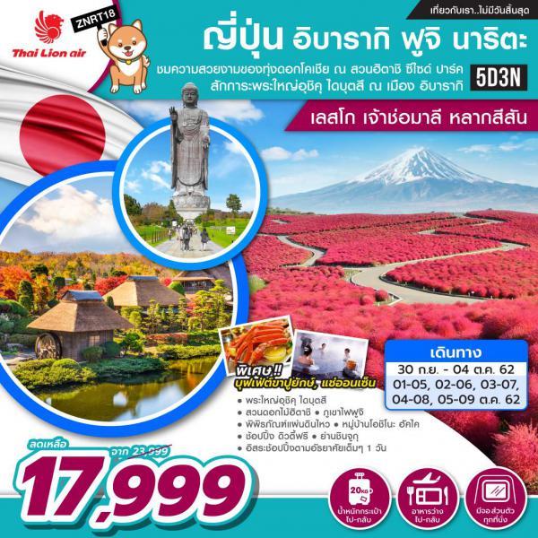 ทัวร์ญี่ปุ่น อิบารากิ ฟูจิ นาริตะ ชมความสวยงามของทุ่งดอกโคเชีย สักการะพระใหญ่อุชิคุ ไดบุตสึ 5 วัน 3 คืน โดยสายการบิน Thai Lion Air (SL)