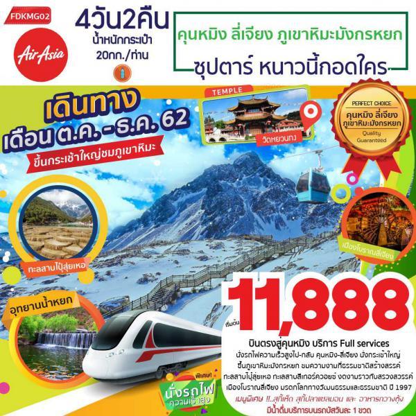 ทัวร์จีน คุนหมิง ลี่เจียง ภูเขาหิมะมังกรหยก ทะเลสาบไป๋สุ่่ยเหอ 4วัน 2คืน โดยสายการบิน Thai Air Asia(FD)
