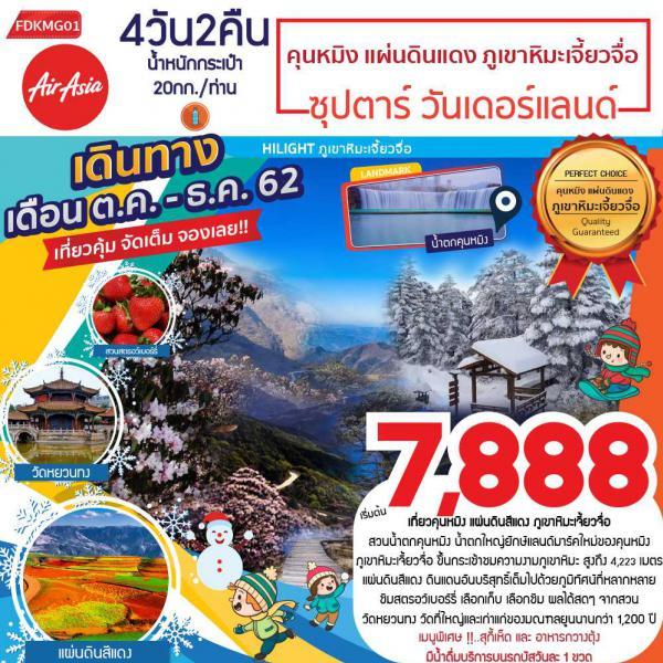 ทัวร์จีน คุนหมิง แผ่นดินสีแดง สวนสตรอเบอรี่ ภูเขาหิมะเจี้ยวจื่อ 4วัน 2คืน โดยสายการบิน Thai Air Asia(FD)