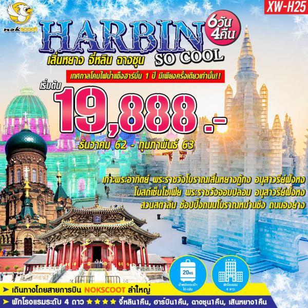 ทัวร์จีน ฮาร์บิน เสิ่นหยาง จี่หลิน ฉางชุน เทศกาลน้ำแข็งฮาร์บิน 6วัน 4คืน โดยสายการบิน Nokscoot(XW)