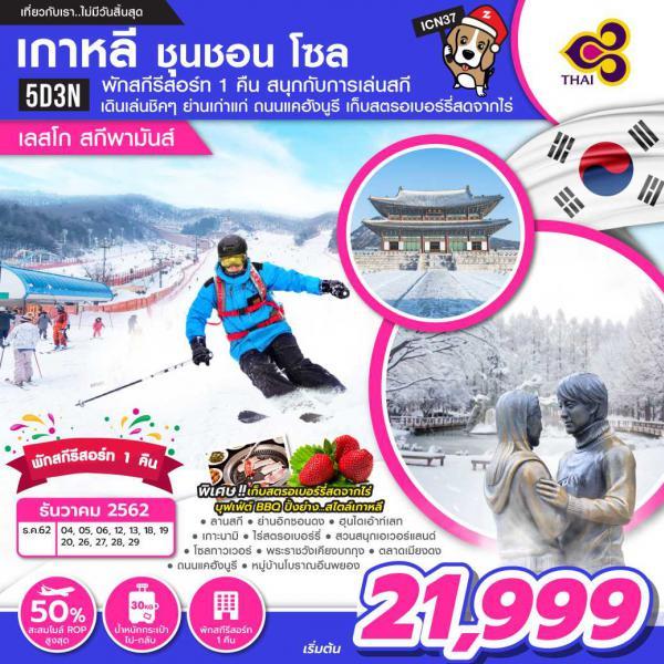 ทัวร์เกาหลี ชุนชอน โซล พักสกีรีสอร์ท 1 คืน ไร่สตรอเบอรี่ 5วัน 3คืนโดยสายการบิน Thai Airways(TG)