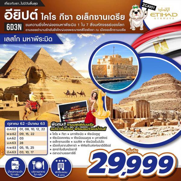 ทัวร์อียิปต์ ไคโร กีซา อเล็กซานเครีย มหาพีระมิดแห่งเมืองอียิปตื 6วัน 3คืน โดยสายการบิน Etihad Airways(EY)