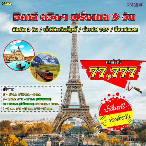ทัวร์ยุโรป 3 ประเทศ อิตาลี สวิตเซอร์แลนด์ ฝรั่งเศส พิชิตยอดเขาจุงเฟรา 9 วัน 6 คืน โดยสายการบิน QATAR AIRWAYS (QR)