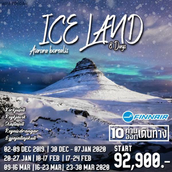 ทัวร์ไอซ์แลนด์ ล่าแสงเหนือ อุทยานแห่งชาติสกาฟตาฟิล เที่ยวหาดทรายดำ ชมทุ่งน้ำแข็งไมร์ดาลสโจคูล ล่องเรือชมวาฬ 8 วัน 5 คืน โดยสายการบิน Finnair (AY)