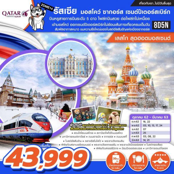 ทัวร์รัสเซีย มอสโคว์ ซอกอร์ส เซนต์ปีเตอร์เบิร์ก 8วัน 5คืน โดยสายการบิน Qatar Airways(QR)