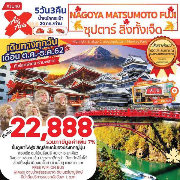 ทัวร์ญี่ปุ่นนาโกย่า มัตสึโมโต้ ภูเขาไฟฟูจิ สวนลิงจิโกคุคานิ  เที่ยวเต็มอิ่มไม่มีอิสระฟรีเดย์ 5วัน 3คืน โดยสายการบิน Air Asia X(XJ)
