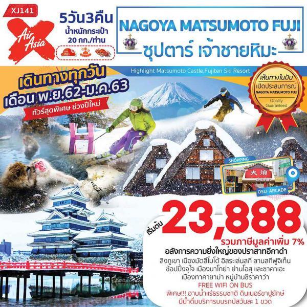 ทัวร์ญี่ปุ่น นาโกย่า มัตสึโมโต้ อิสระเล่นสกี ภูเขาไฟฟูจิ เที่ยวเต็มอิมไม่มีอิสระฟรีเดย์ 5วัน 3คืน โดยสายการบิน Air Asia(XJ)