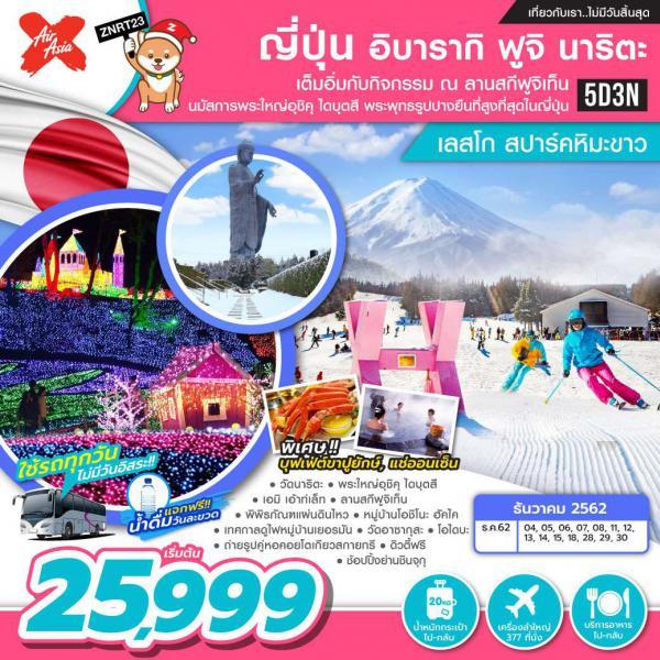 ทัวร์ญี่ปุ่น โตเกียว อิบารากิ ภูเขาไฟฟูจิ นาริตะ เที่ยวเต็มอิ่มไม่มีอิสระฟรีเดย์ 5วัน 3คืน โดยสายการบิน Air Asia X(XJ)