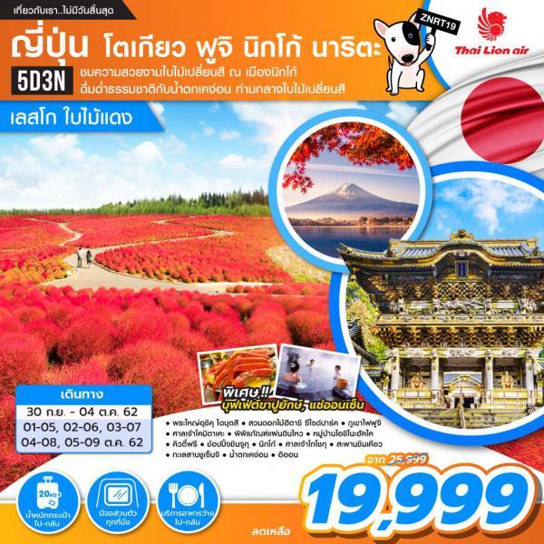 ทัวร์ญี่ปุ่น โตเกียว ภูเขาไฟฟูจิ นิกโก้ นาริตะ เที่ยวเต็มอิ่มไม่มีอิสระฟรีเดย์ 5วัน 3คืน โดยสายการบิน Thai Lion Air(SL)