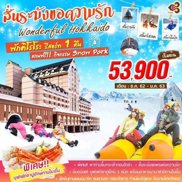ทัวร์ญี่ปุ่น สั่นระฆังแห่งความรัก คิโรโระ หมู่บ้านดาเตะจิไดมุระ โอตารุ สวนโอโดริ Sapporo Snow Festival อิสระฟรีเดย์เต็มวัน 6 วัน 4 คืน โดยสายการบิน Thai Airways (TG)