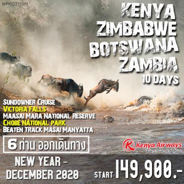 ทัวร์แอฟริกา เคนย่า ซิมบับเว บอตสวานา เซมเบีย 10 วัน 7 คืน โดยสายการบิน KENYA AIRWAYS (KQ)
