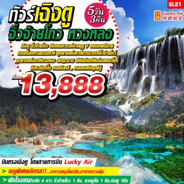 ทัวร์จีน เฉิงตู จิ่วจ้ายโกว หวงหลง ดินแดนสวรรค์ 3 ฤดู 7 แดนเทพนิยาย  5 วัน 3 คืน โดยสายการบิน Lucky Air (8L)