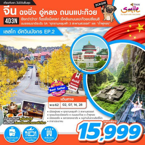 ทัวร์จีน ฉงชิ่ง อู่หลง ถนนแปะก๊วย อุทยานหลุมฟ้า 3 สะพานสวรรค์ ล่องเรือแม่น้ำแยงซีเกียง 4 วัน 3 คืน โดยสายการบิน Thai Smile (WE)