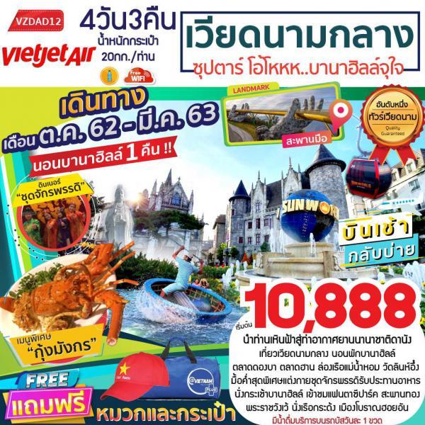 เวียดนามกลาง เว้ ดานัง ฮอยอัน หมู่บ้านกั๊มทาน ล่องเรือกระด้ง ตลาดดองบา ตลาดฮาน พักบานาฮิลล์ 1 คืน 4 วัน 3 คืน โดยสายการบิน  VIETJET AIR
