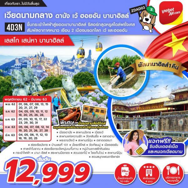 ทัวร์เวียดนามกลาง ดานัง เว้ ฮอยอัน พักบนบานาฮิลส์ 1 คืน 4วัน 3คืน โดยสายการบิน VietJet Air(VZ)