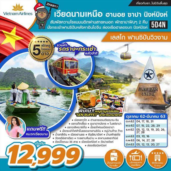 ทัวร์เวียดนามเหนือ ฮานอย ซาปา นิงห์บิงห์ พักซาปาฟินๆ 2 คืน 5 วัน 4 คืน โดยสายการบิน Vietnam Airlines (VN)