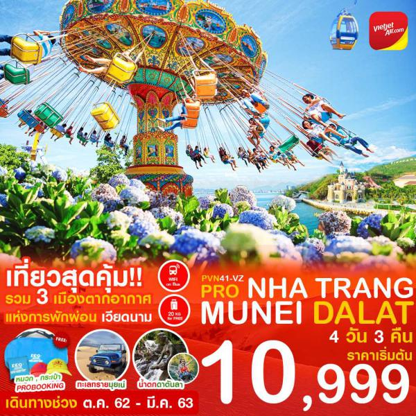 เวียดนามใต้ เที่ยว 3 เมืองสุดคุ้ม ดาลัด มุยเน่ ญาตราง สวนสนุกวินเพิร์ล ทุ่งดอกไฮเดรนเยีย กระเช้าไฟฟ้าเมืองดาลัด 4 วัน 3 คืน โดยสายการบิน VIETJET AIR