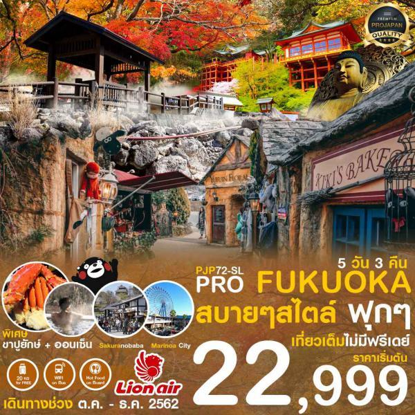 ทัวร์ญี่ปุ่น ฟุกุโอกะ คิวซู หุบเขายูฟุอิน เที่ยวเต็มอิ่มไม่มีอิสระฟรีเดย์ 5วัน 3คืน โดยสายการบิน Lion Air(SL)