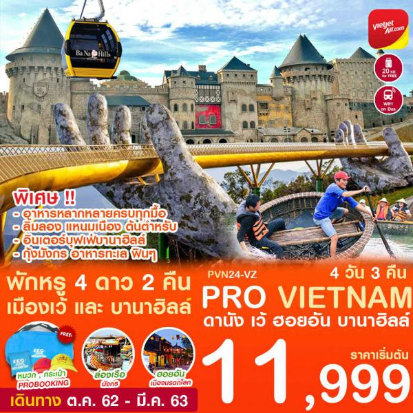 ทัวร์เวียดนามกลาง ดานัง เว้ ฮอยอัน  พักบานาฮิลล์ 4วัน 3คืน โดยสายการบิน Vietjet Air(VZ)