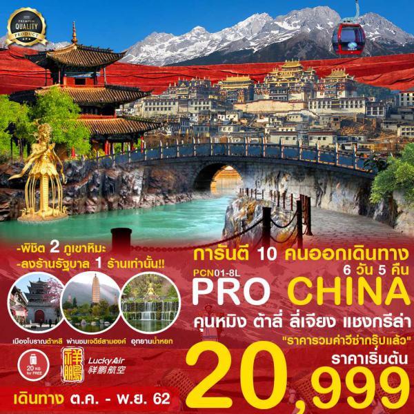 ทัวร์จีน คุนหมิง ต้าลี่ ลี่เจียง แชงกรีล่า พิชิต 2ภูเขาหิมะ 6วัน 5คืน โดยสายการบิน Lucky Air(8L)
