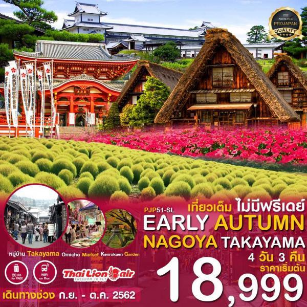 ทัวร์ญี่ปุ่น นาโกย่า ทาคายาม่า ชิราคาวาโกะ  ปราสาทคานาซาว่า ชมใบไม้เปลี่ยนสีสวนเค็นโระคุเอ็น ไม่มีอิสระฟรีเดย์ 4 วัน 3 คืน โดยสายการบิน THAI LION AIR (SL)
