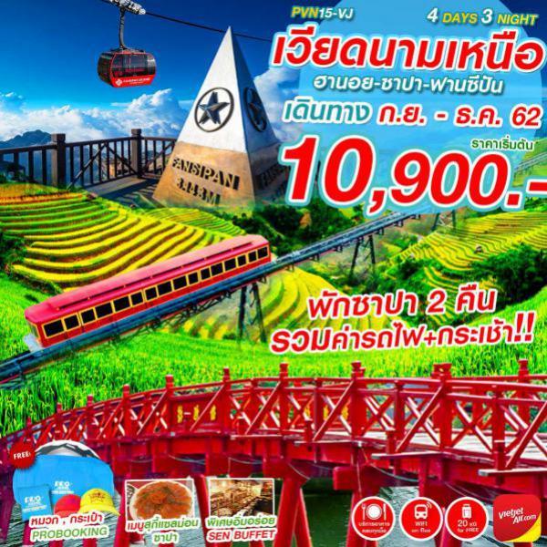 ทัวร์เวียดนามเหนือ ฮานอย  ฟานซีปัน ชมหุบเขาปากมังกร พักซาปา 2 คืน 4 วัน 3 คืน โดยสายการบิน VIETJET AIR (VJ)