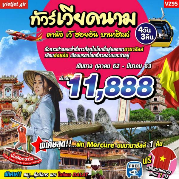 ทัวร์เวียดนามกลาง ดานัง เว้ ฮอยอัน พักบานาฮิลล์ 4 วัน 3 คืน โดยสายการบิน VIETJET AIR