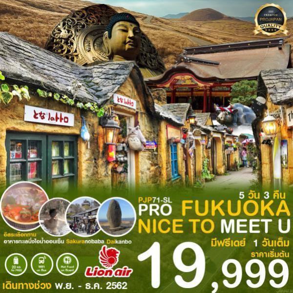 ทัวร์ญี่ปุ่น ฟุกุโอกะ ยูฟูอิน คันนาวะ นมัสการหลวงพ่อโต อิสระฟรีเดย์เต็มวัน 5 วัน 3 คืน โดยสายการบิน THAI LION AIR (SL)