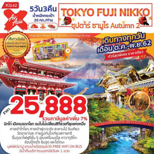ทัวร์ญี่ปุ่น โตเกียว ฟูจิ นิกโก้  ขอพรวัดอาซากุสะ ศาลเจ้าฟูตะระซัง ไม่มีอิสระฟรีเดย์ 5 วัน 3 คืน โดยสายการบิน AIR ASIA X (XJ)