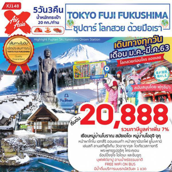 ทัวร์ญี่ปุ่น โตเกียว ฟุคุชิมะ โอไดบะ ลานสกีฟูจิเท็น แช่ออนเซนเท้า ไม่มีอิสระฟรีเดย์ 5 วัน 3 คืน โดยสายการบิน AIR  ASIA X (XJ)