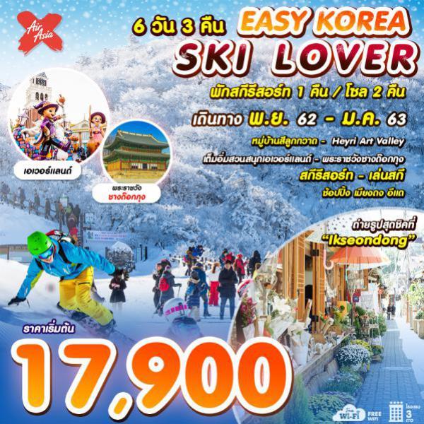 ทัวร์เกาหลี โซล ลานสกีรีสอร์ท หมู่บ้านสีลูกกวาด สวนสนุกเอเวอร์แลนด์ ถ่ายรูปสุดชิคย่านอิกซอนดง 6 วัน 3 คืน โดยสายการบิน AIR ASIA X (XJ)
