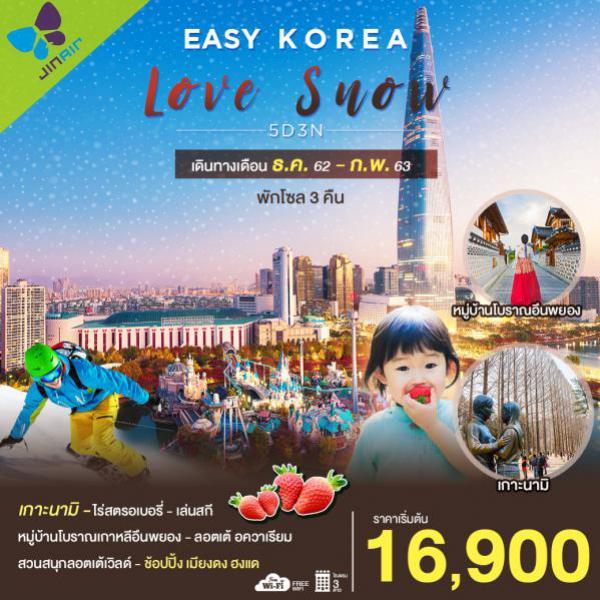 ทัวร์เกาหลี โซล ลานสกีรีสอร์ท ชมไร่สตรอเบอรี่ สวนสนุกล็อตเต้เวิลด์ 5 วัน 3 คืน โดยสายการบิน JIN AIR (LJ)