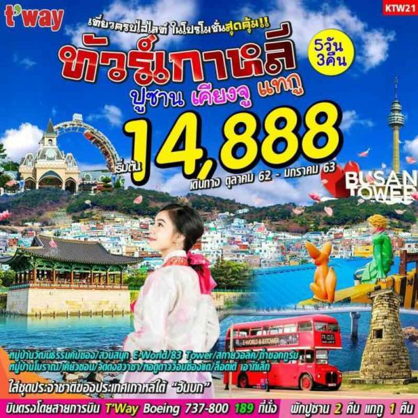 ทัวร์เกาหลี ปูซาน เคียงจู แทกู สวนสนุก E-World 83 Tower Magic art  5วัน 3คืน โดยสายการบิน T'way(TW)