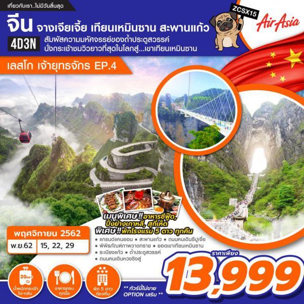 ทัวร์จีน จางเจียเจี้ย เทียนเหมินซาน สัมผัสความมหัศจรรย์ของถ้ำประตูสวรรค์ สะพานแก้ว 4 วัน 3 คืน โดยสายการบิน Air Asia (FD)