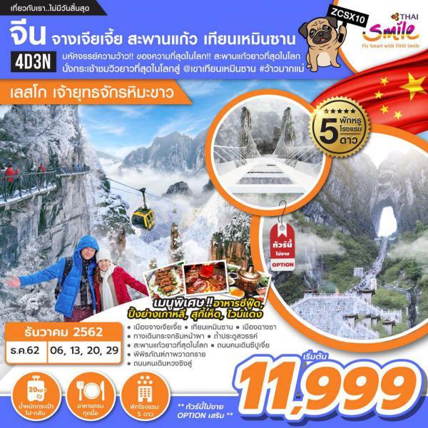 ทัวร์จีน จางเจียเจี้ย ฤดูหนาว ชมสะพานแก้ว นั่งกระเช้าสู่ยอดเขาเทียนเหมินซาน 4 วัน 3 คืน โดยสายการบิน Thai Smile (WE)