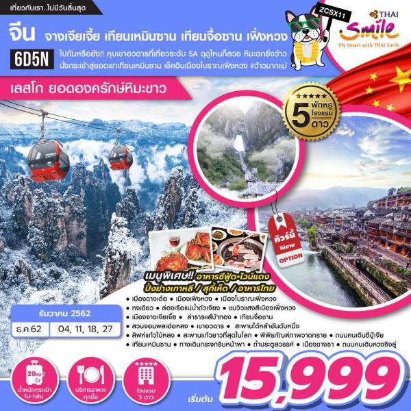 ทัวร์จีน จางเจียเจี้ย เทียนเหมินซาน เทียนจื่อซาน เฟิ่งหวง 6 วัน 5 คืน โดยสายการบิน Thai Smile (WE)