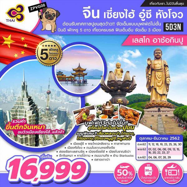 ทัวร์จีน จัดเต็ม 3 เมือง! เซี่ยงไฮ้ อู๋ซี หังโจว บินดี พักหรู 5 ดาว เที่ยวครบรส ฟินเต็มอิ่ม 5 วัน 3 คืน โดยสายการบิน Thai Airways (TG)