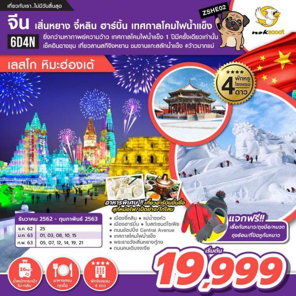 ทัวร์จีน เสิ่นหยาง จี๋หลิน ฮาร์บิ้น เทศกาลโคมไฟน้ำแข็ง 1 ปีมีครั้งเดียวเท่านั้น! 6 วัน 4 คืน โดยสายการบิน Nok Scoot (XW)