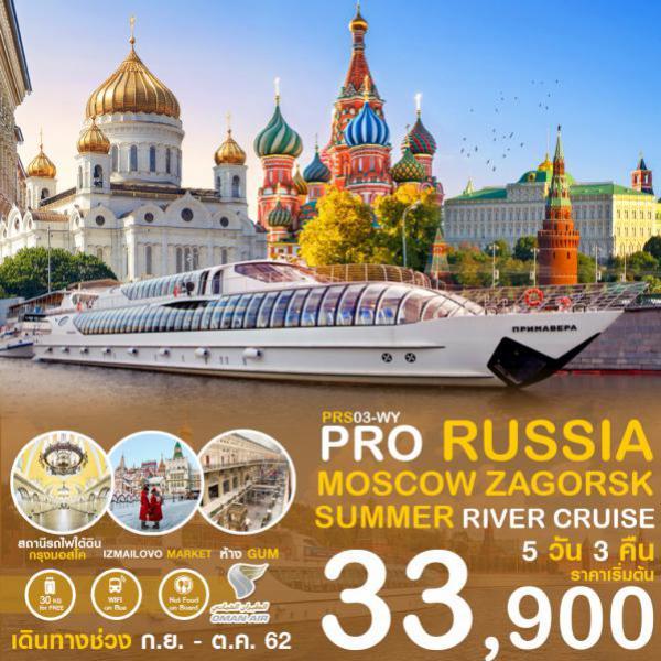 ทัวร์รัสเซีย มอสโคว์ ซากอร์ส พระราชวังเครมลิน ล่องเรือชมเมืองมอสโคว์ 5 วัน 3 คืน โดยสายการบิน OMAN AIR (WY)