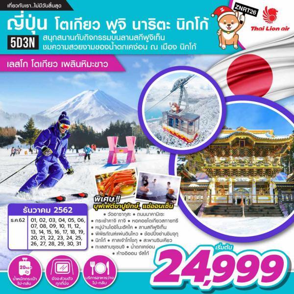 ทัวร์ญี่ปุ่น โตเกียว ฟูจิ นาริตะ นิกโก้ ลานสกีฟูจิเท็น เที่ยวเต็มอิ่มไม่มีอิสระฟรีเดย์ 5วัน 3คืน โดยสายการบิน Thai Lion Air(SL)