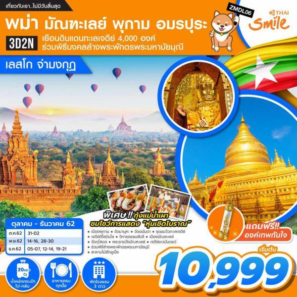 ทัวร์พม่า มัณฑะเลย์ พุกาม อมรปุระ เจดีย์ชเวนันดอว์ สะพานไม้สักอูเบ็ง 3วัน 2คืน โดยสายการบิน Thai Smile Airways(WE)