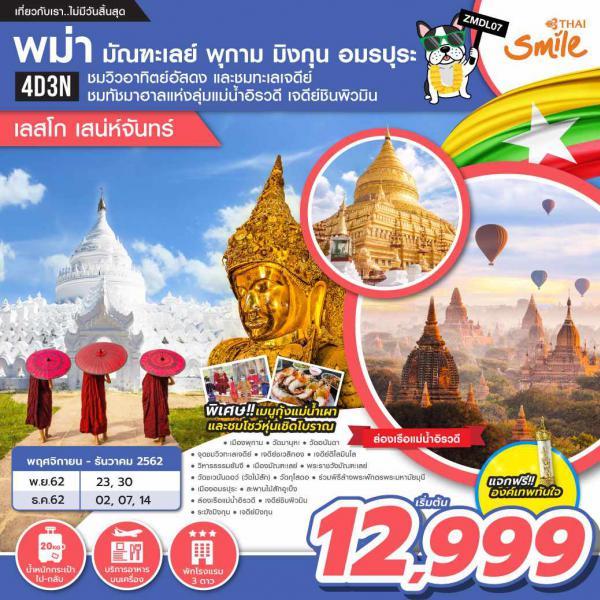 ทัวร์พม่า มัณฑะเลย์ พุกาม มิงกุน อมรปุระ เจดีย์ชินพิวมิน ระฆังยักษ์มิงกุน 4วัน 3คืน ดดยสายการบิน Thai Smile Airways(WE)